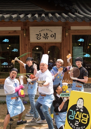 Kang's Kitchen 2 (2019)