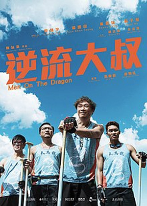 Men On The Dragon (2018)