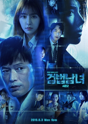 Partners for Justice 2 (2019)