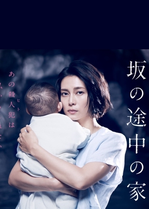 Saka no Tochu no Ie (2019)