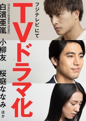 Shosetsu O (2019)
