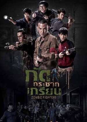 Zombie Fighters (2017)