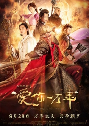 A Chinese Odyssey: Love of Eternity (2017)