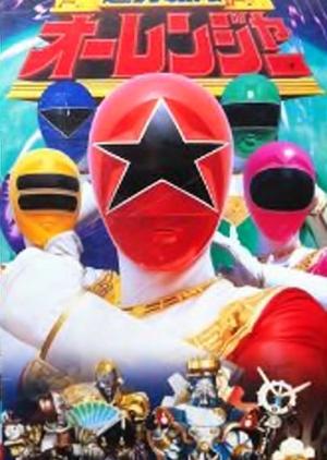 Choriki Sentai Ohranger: The Movie (1995)