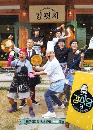 Kang's Kitchen 3 (2019)