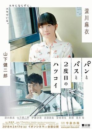 Pan to Bus to 2-dome no Hatsukoi (2018)