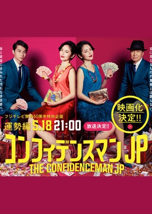 The Confidence Man JP Special (2019)