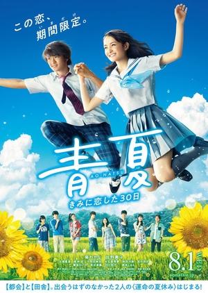 Ao Natsu (2018)
