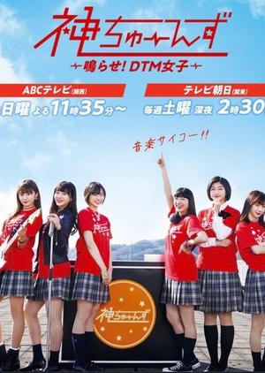 Kami Tunes - Narase! DTM Joshi (2019)