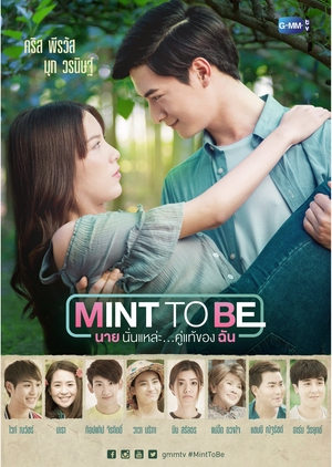 Mint To Be (2018)