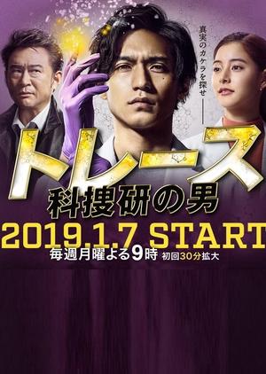 Trace: Kasouken no Otoko (2019)
