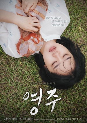 Young-ju (2018)