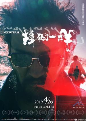 Jinpa (2018)
