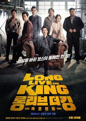 Long Live The King: Mokpo Hero (2019)