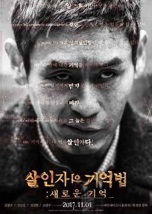 Memoir of a Murderer : Another Memory (2017)