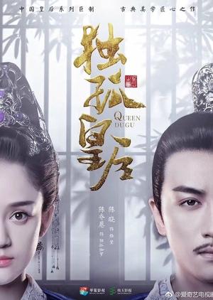 Queen Dugu (2019)