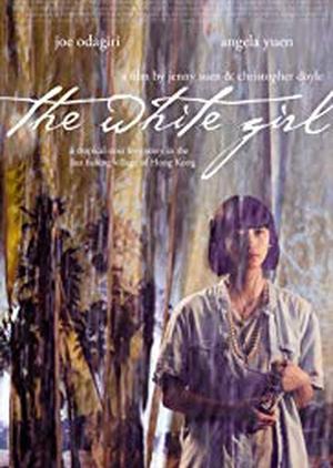 The White Girl (2017)
