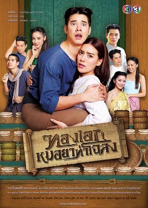 Thong Ake Mor Yah Tah Chaloang (2019)