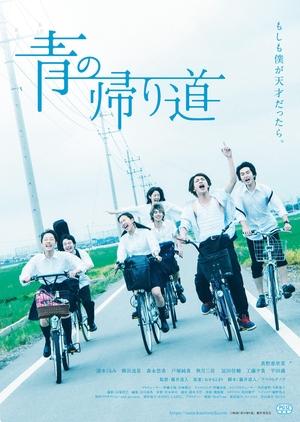 Ao no Kaerimichi (2018)