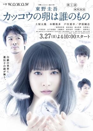 Kakko no Tamago wa Dare no Mono (2016)