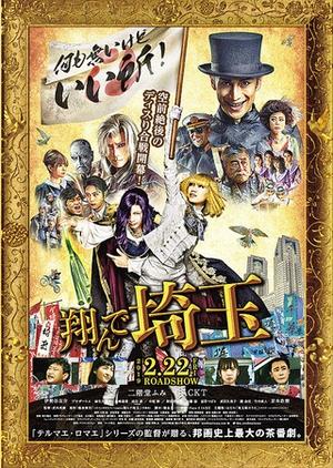 Tonde Saitama (2019)