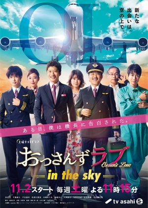 Ossan's Love: In the Sky (2019)