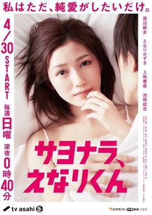 Sayonara, Enari-kun (2017)