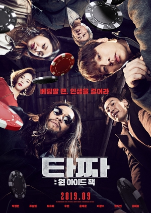 Tazza: One-Eyed Jacks (2019)