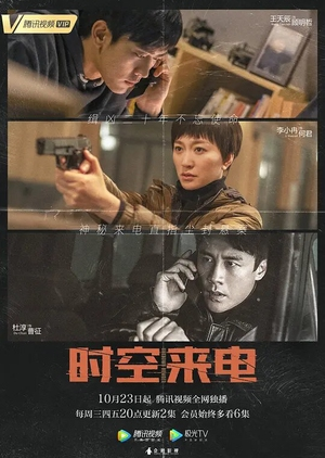 Unknown Number (2019)