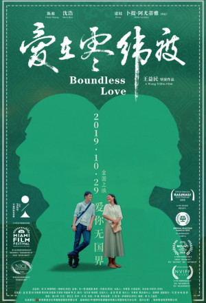 Boundless Love (2019)