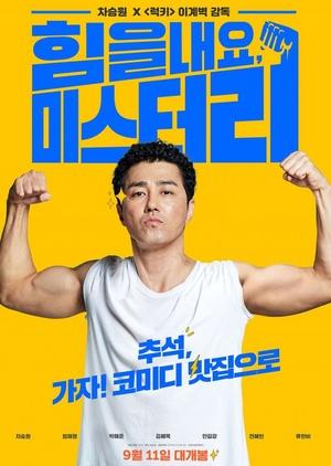 Cheer Up, Mr. Lee (2019)