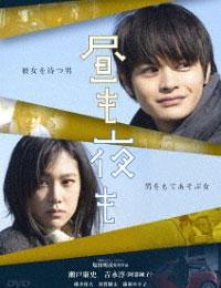 Hiru mo Yoru mo (2016)
