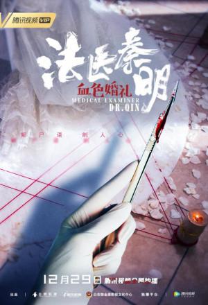 Medical Examiner Dr. Qin: Blood Red Wedding (2019)