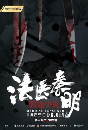 Medical Examiner Dr. Qin: Fatal Novel (2019)