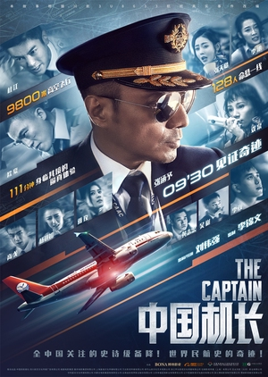 The Chinese Pilot (2019)