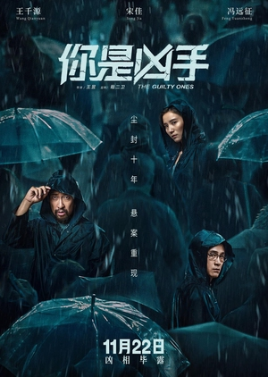 The Guilty Ones (2019)
