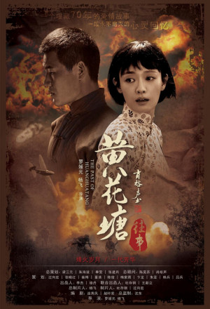 The Past of Huanghuatang (2019)