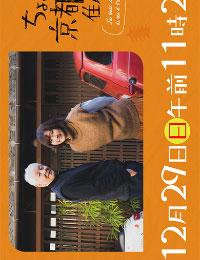 Chokotto Kyoto ni Sundemita (2019)