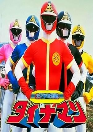 Kagaku Sentai Dynaman: The Movie (1983)
