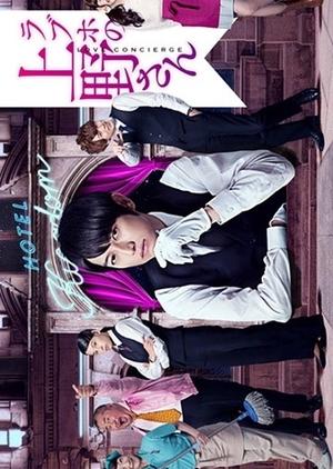 Rabuho no Ueno-san (2017)