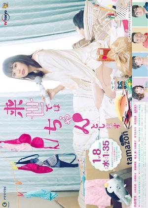 Raise de wa Chanto Shimasu (2020)
