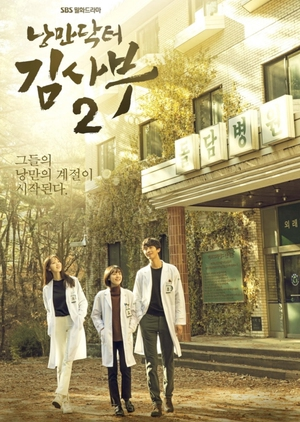Romantic Doctor, Teacher Kim 2 (2020)