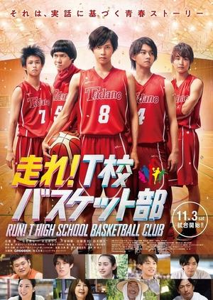 Run! T School Basket Club (2018)