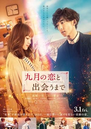 Until I Meet September's Love (2019)