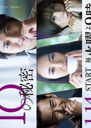 10 no Himitsu (2020)