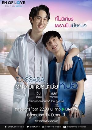 En of Love: TOSSARA (2020)