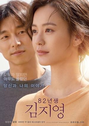 Kim Ji Young: Born 1982 (2019)