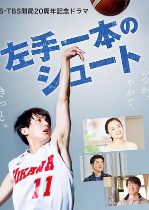 Hidarite Ippon no Shuuto (2020)
