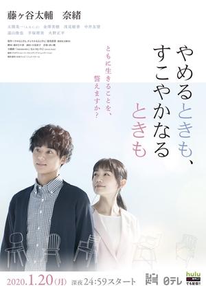 Yameru Toki mo, Sukoyaka Naru Toki mo (2020)