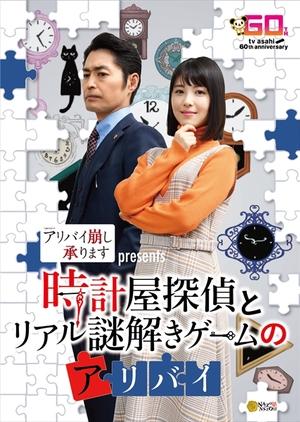 Alibi Kuzushi Uketamawarimasu Tokubetsuhen (2020)